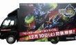 『モンスターハンター3(トライG)』を試遊できるトラックが全国縦断スタート! ソフトなどが当たるTwitterキャンペーンも