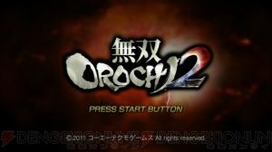 『無双OROCHI2』