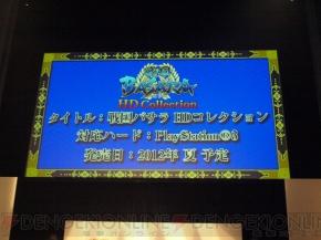 """""""『戦国BASARA』ファン感謝祭~BSR48開票の宴~"""""""
