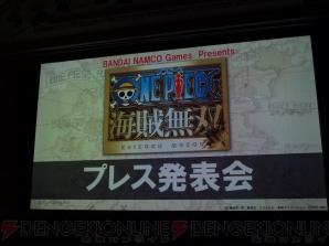 原作者の尾田栄一郎さんも期待のコメントを! 『ワンピース 海賊無双 ...