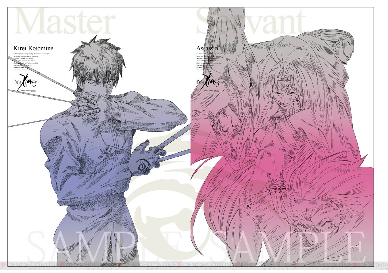 Tvアニメ Fate Zero Box Iの早期予約特典イラスト全種が公開 電撃オンライン