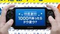 """『ファンタシースターオンライン2』や『スパロボ』新作がPS Vitaに! """"ようこそ!PS Vita ゲーム天国""""で""""春の感謝キャンペーン""""も明らかに"""