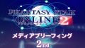 【速報】『ファンタシースターオンライン2』第3のプラットフォームはスマートフォン! PC版のサービスインは初夏予定