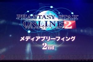 【速報】『ファンタシースターオンライン2』第3のプラットフォームはスマートフォン! PC版のサービスインは初夏予定 - 電撃オンライン