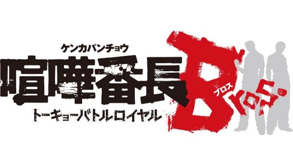 魂の兄弟たちの活躍が始まる! 『喧嘩番長Bros. トーキョーバトルロイヤル』が6月21日に発売