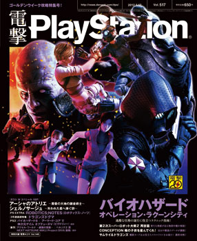電撃PlayStation Vol.517