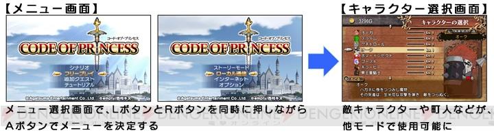 『コード・オブ・プリンセス』最新プレイ動画と裏ワザを公開  オリジナルサイズ(720x195px