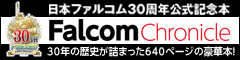 日本ファルコム30周年公式記念本