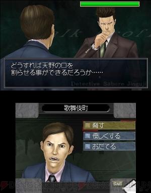 『探偵 神宮寺三郎 復讐の輪舞』ゲームシステムの続報が公開! 公式サイトには新たな壁紙も登場