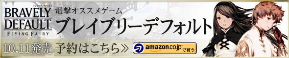 『ブレイブリーデフォルト』 予約はこちら>> Amazon.co.jpで買う