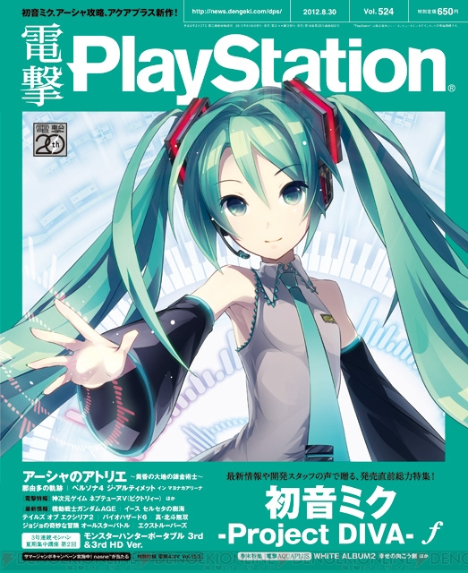 電撃PlayStation Vol.524