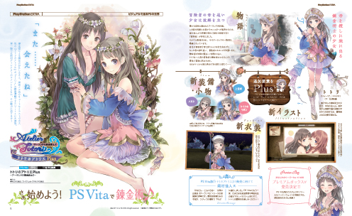 電撃PlayStation Vol.525