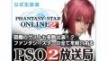 『ファンタシースターオンライン2』の情報を発信する番組『PSO2放送局』が9月18日スタート