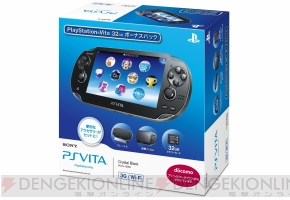 『PlayStation Vita 32GBボーナスパック』