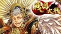 ガイア=エンドに群雄割拠の戦国到来! 『サムライ&ドラゴンズ』×『戦国大戦』がコラボ
