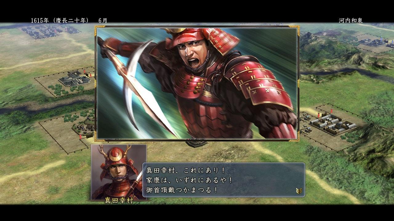 【PS2】信長の野望・天下創世 with パワーアップ …