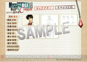 『MISSINGPARTS the TANTEI stories Complete』