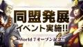 """『サムライ&ドラゴンズ』のアップデートは明日! """"フレンド招待機能""""と""""魔獣倉庫""""の実装や新ワールドオープン記念イベントも"""