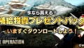 PlayStation Awards 2012でのダブル受賞を記念したキャンペーンが『機動戦士ガンダム バトルオペレーション』にてスタート
