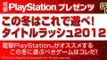 """PS Vitaが当たる読者参加企画も! """"電撃PlayStationプレゼンツ この冬はこれで遊べ! タイトルラッシュ2012""""キャンペーン開始!!"""
