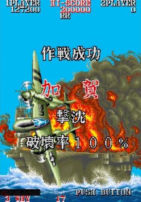 カプコンが昔作ったゲームが頭おかしい 「米軍機で日本軍をぶっ殺せ!ラスボスは戦艦大和」