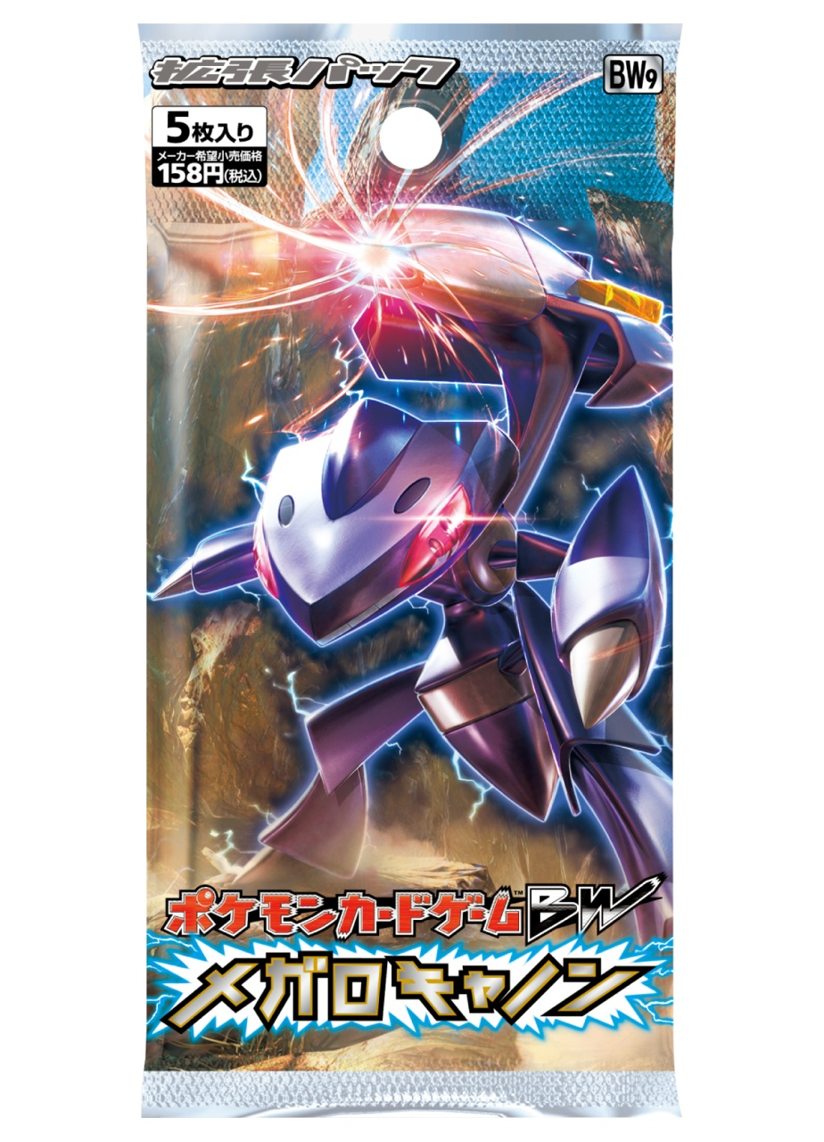 電撃 - 『ポケモンカードゲームbw』新商品『拡張パック 「メガロキャノン
