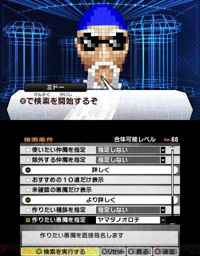 真・女神転生IV 悪魔合体&バトル動画を公開 これが10年ぶりのメガテンナンバリングだ!!!