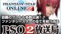 """PS Vita版もリリースされた『ファンタシースターオンライン2』の最新情報はここでチェック! """"PSO2放送局""""が3月5日に生放送"""