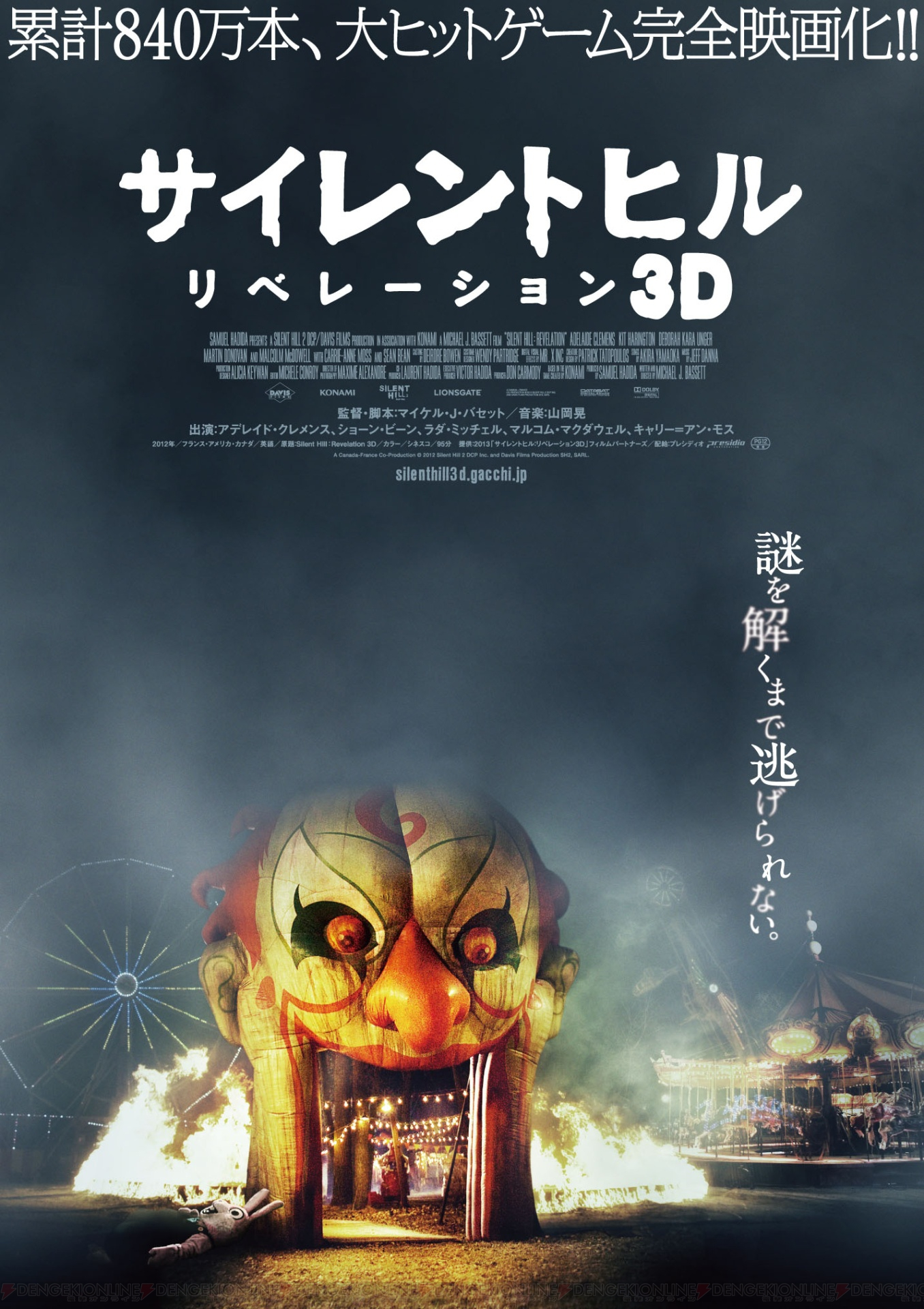 『サイレントヒル』シリーズの実写映画『サイレントヒル:リベレーション3D』が6月より全国ロードショー