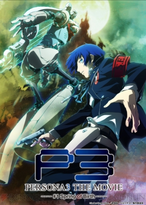 『PERSONA3 the Movie』
