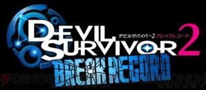 デビル サバイバー 2 ブレイク レコード 攻略