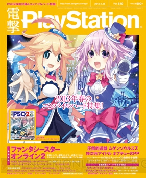 電撃PlayStation Vol.540.