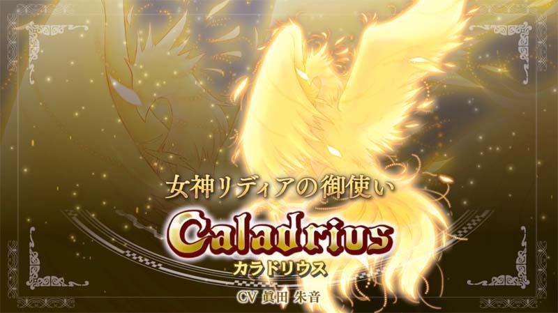 """Xbox 360用STG『カラドリウス』の隠しプレイヤーキャラクターが動画とともに公開――その名も神鳥""""カラドリウス"""""""