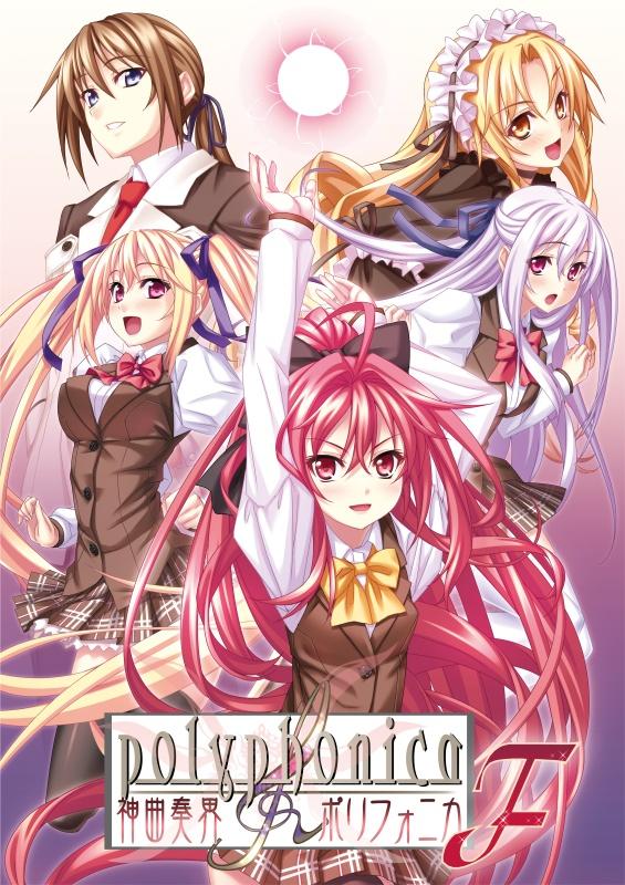 キネティックノベル『神曲奏界ポリフォニカ F』が5月24日に発売! シリーズ最終エピソードがついに幕を開ける