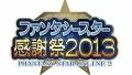 『ファンタシースターオンライン2』のサービスイン1周年を記念したオフラインイベントが全国5都市にて順次開催