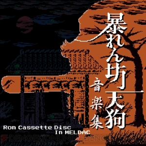 『暴れん坊天狗音楽集 -Rom Cassette Disc In MELDAC-』