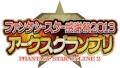 『ファンタシースターオンライン2』公式大会の東京会場エントリー受付期間が5月29日まで延長――アークスよチャンスをつかめ!