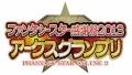 『ファンタシースターオンライン2』アークスグランプリが1人でもエントリー可能に! 1周年記念特設サイトもプレオープン