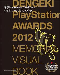 『電撃PlayStation アワード2012 メモリアルビジュアルブック』絶賛発売中!
