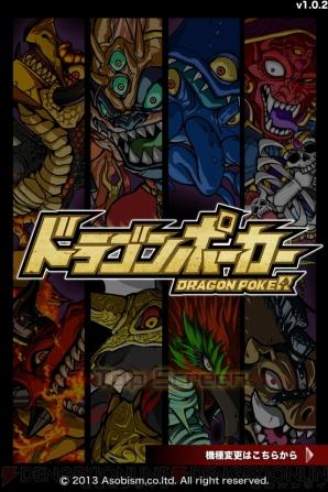ドラゴン ポーカー wiki