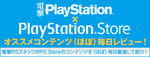 """電撃PlayStation×PlayStation Store""特集ページ"