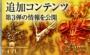 『真・女神転生IV』DLC第3弾の内容が公開! 配信クエストを達成すれば、大天使ウリエル&大天使ラファエルが!?