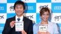 『サカつく プロサッカークラブをつくろう!』発売日が10月10日に決定! TV-CMに出演するゴン中山とローラさんが発表会に登場