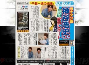 ゲーム - Magazine cover