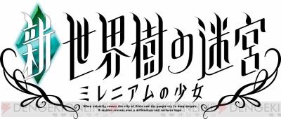 3DS『新・世界樹の迷宮 ミレニアムの少女』 シナ …