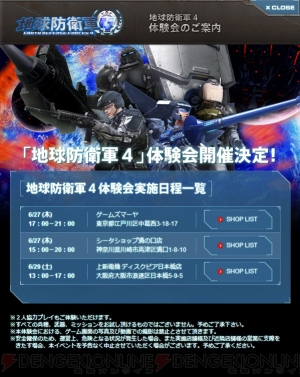 """『地球防衛軍4』 本作は、連合地球軍""""The Earth Defense Force(通..."""