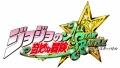 『ジョジョの奇妙な冒険 オールスターバトル』のオリジナルWeb番組が6月19日21:00より生配信開始!
