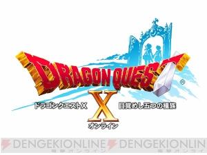 ドラゴンクエストX 目覚めし五つの種族 オンラインの画像 p1_1