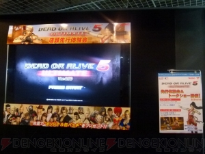 『DEAD OR ALIVE 5 Ultimate』