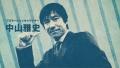 『サカつく プロサッカークラブをつくろう!』の新たな動画が公開! 中山雅史さんが出演の意気込みなどを語る